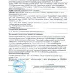 Декларация мебель для кухни Альфа 2016 ООО Ревдамебель-1